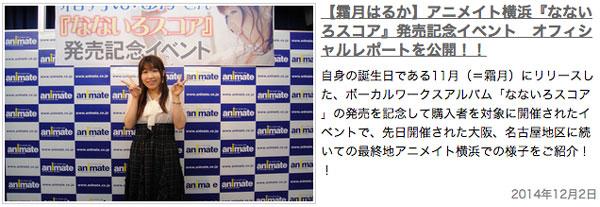 simotuki_kanpani011.2014.jpg