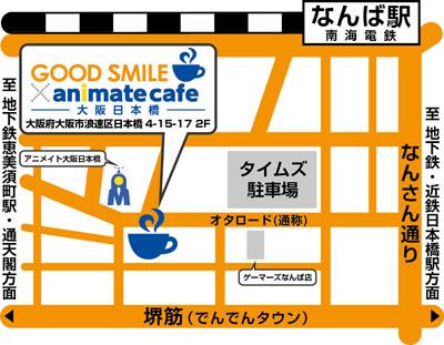 アニメイトカフェ大阪日本橋(省略)_v3