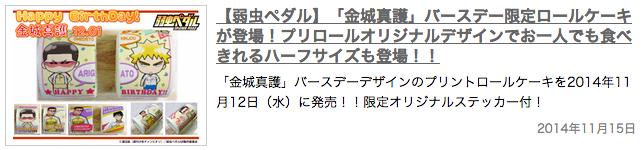 スクリーンショット 2015-02-18 18.53.50