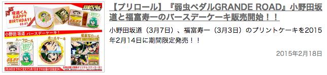 スクリーンショット 2015-02-18 18.56.02