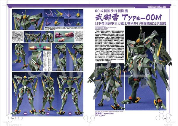 MUV-LUV_P142-145-001_R