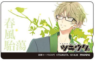 tosho_card
