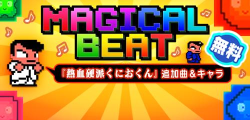 150312_magicalbeat_kunio_dlc_banner_P2