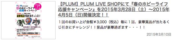 plum02