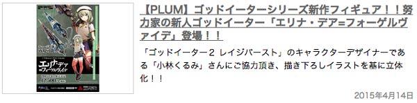 plum00255