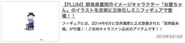plum01