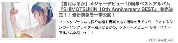 shimotuki10th