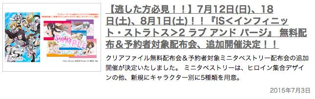 is2lp_201506