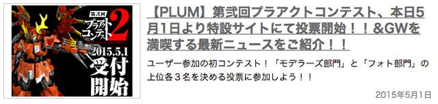 plum201506