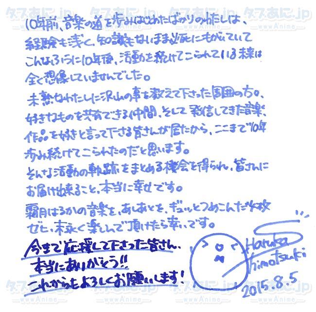 10tharubamu_shimotukiharuka_messeage201508