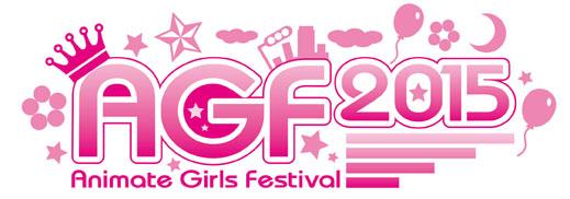 agf2015_logo_shoki