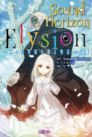 Elysion_cover_最終_B