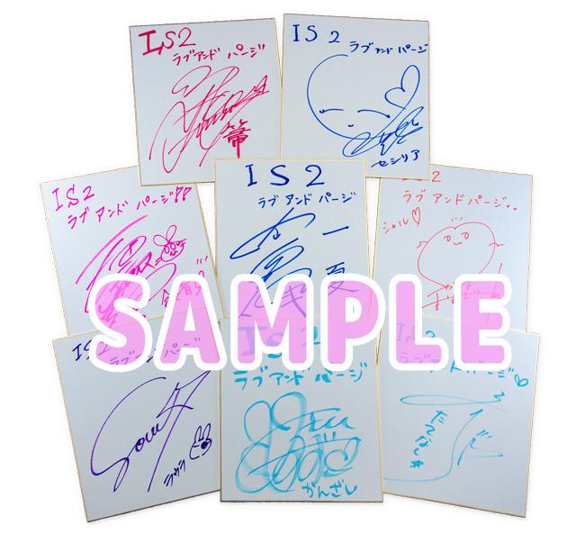 is2lp_sample