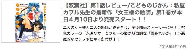 jyousamanoeshi201508