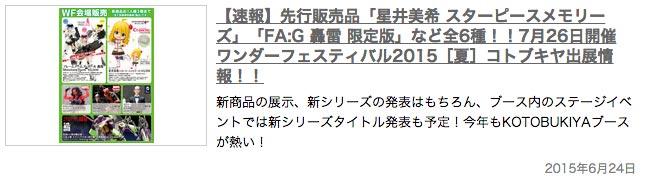 kotobokukiya201508.01