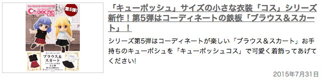 kotobukiya201508.00