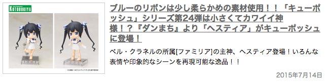 kotobukiya201508.01