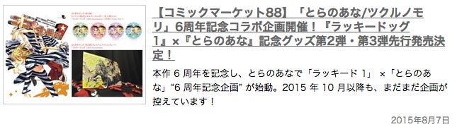lukcyd_2015.0111_tukuru