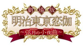 meiji_yumi_logo