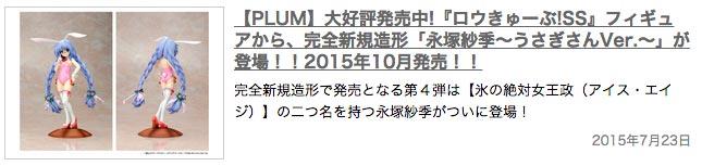 plum201508.01