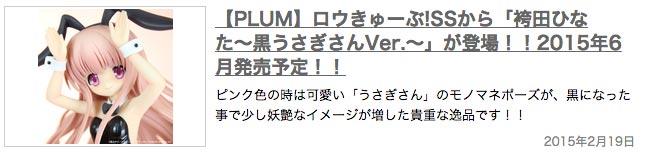 plum201508.08.01