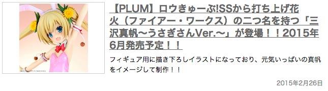 plum201508.08.02