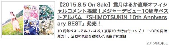shimotukiharuka_201508.01