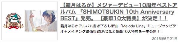 shimotukiharuka_201508.02