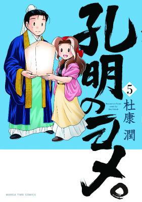 150902SHOSENkoumei5cover