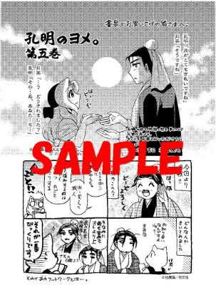 150902SHOSENkoumei5paper