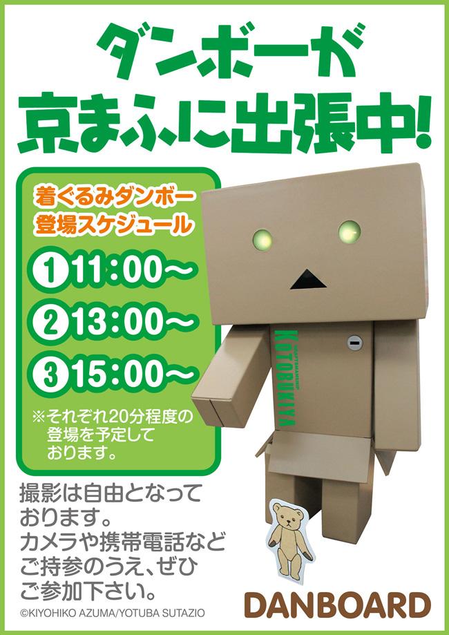 201509kotobukiya02