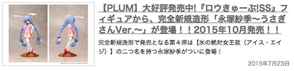 plum2015.0100.02