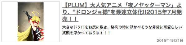 plum2015.0100.03