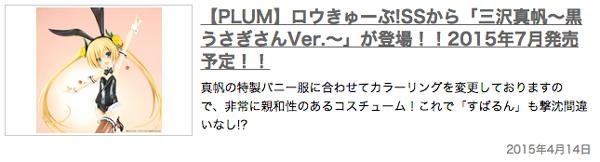 plum2015.0100.04