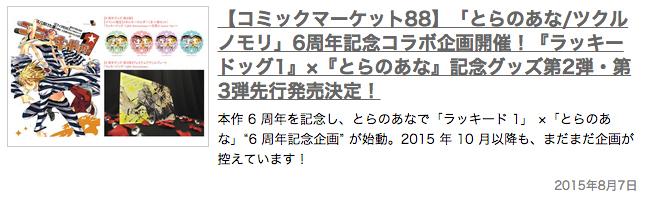 tukurumori201508