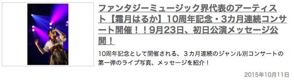 shimotuki201510