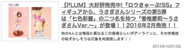 plum2015.01