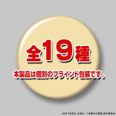 tbc_akagaminoshirayukihime_5