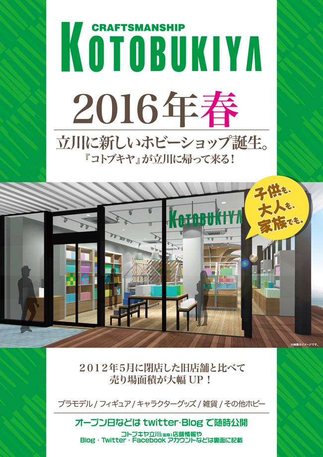 kotobukiya_aj2016.03