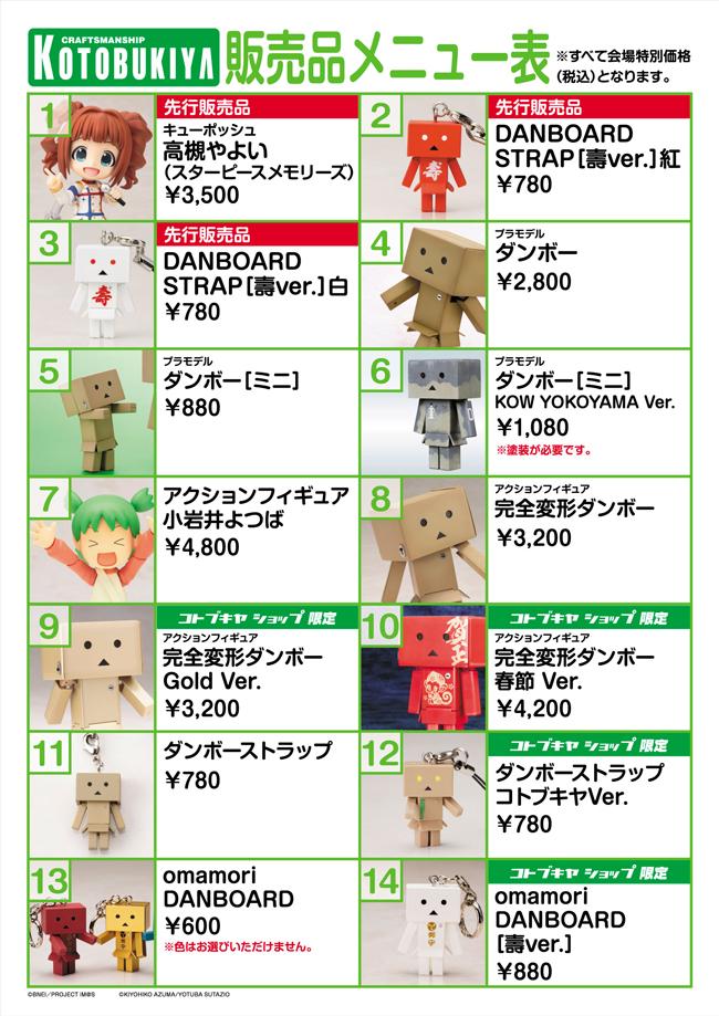 kotobukiya_aj2016.04