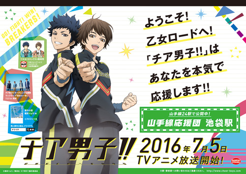 chia-poster_ikebukuro1_160615_ol