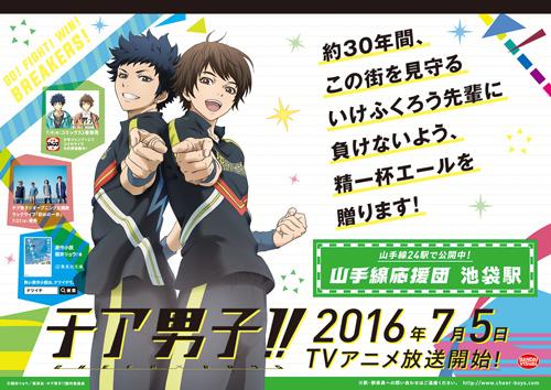 chia-poster_ikebukuro2_160615_ol