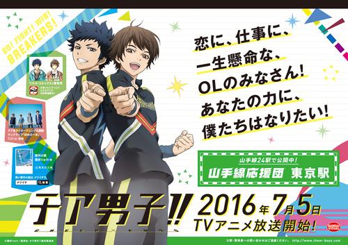chia-poster_tokyo1_160615_ol
