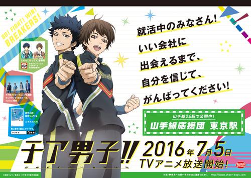 chia-poster_tokyo2_160615_ol