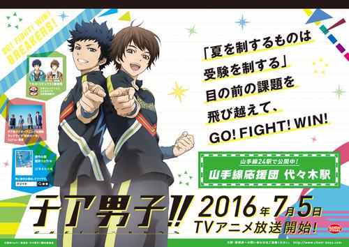 chia-poster_yoyogi2_160615_ol