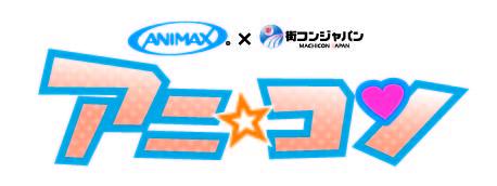 anicon_logo