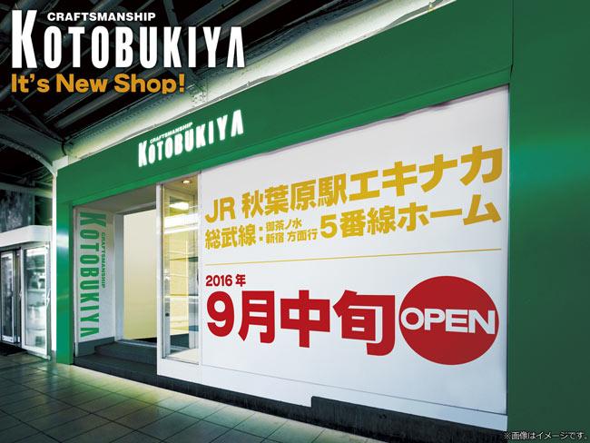 KOTOBUKIYA2016.08.00