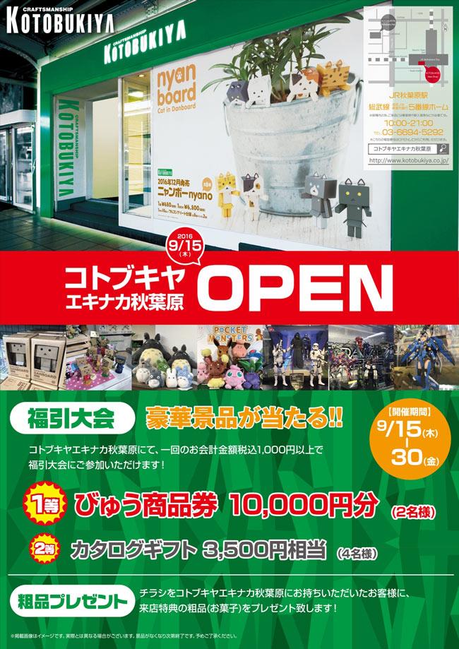 ekinaka-poster_160907_r-01