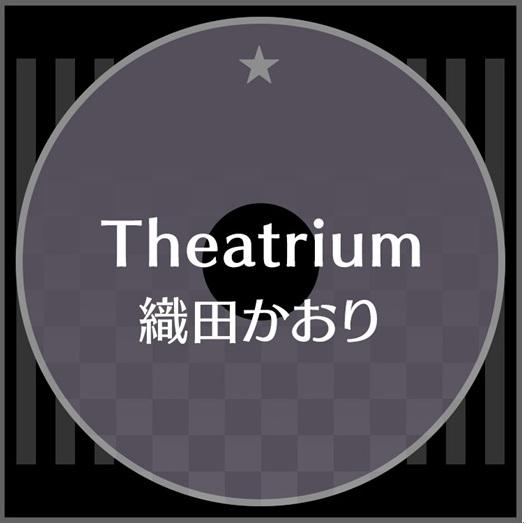 theatrium_