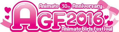 2016AGFスタイルガイドcs2